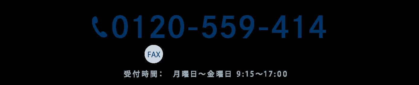 tel:0120-559-414